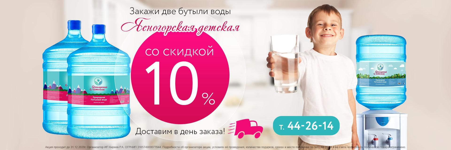 Ясногорская детская скидка 10%