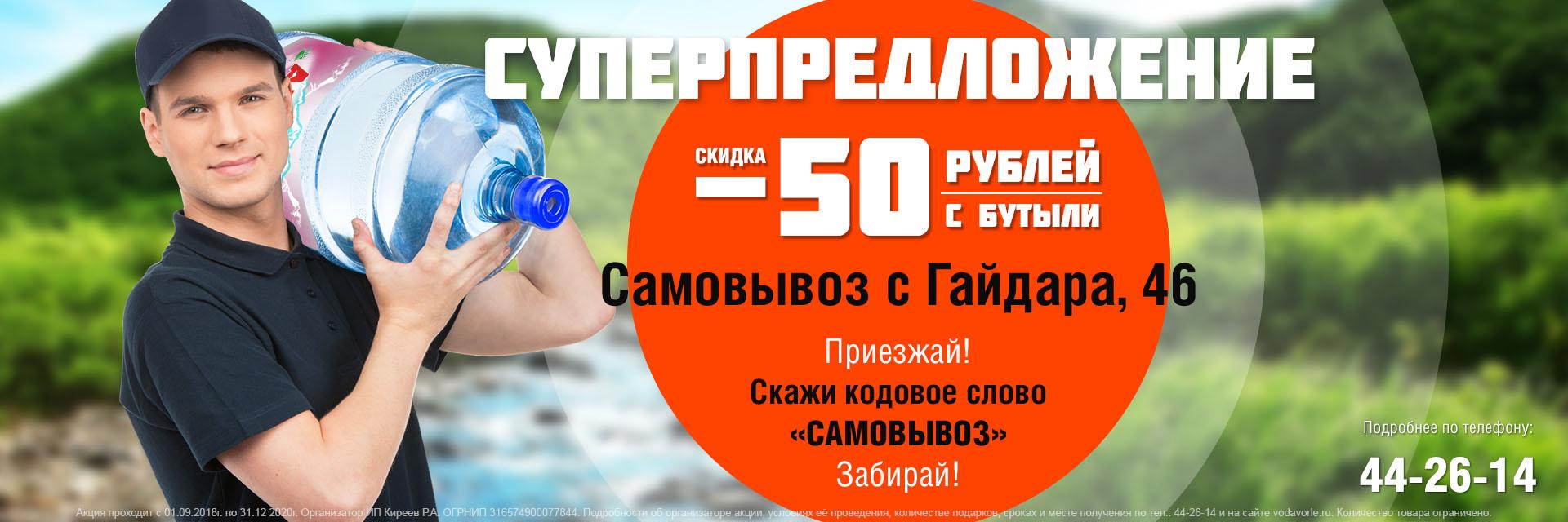 Скидка 50 рублей с бутыли